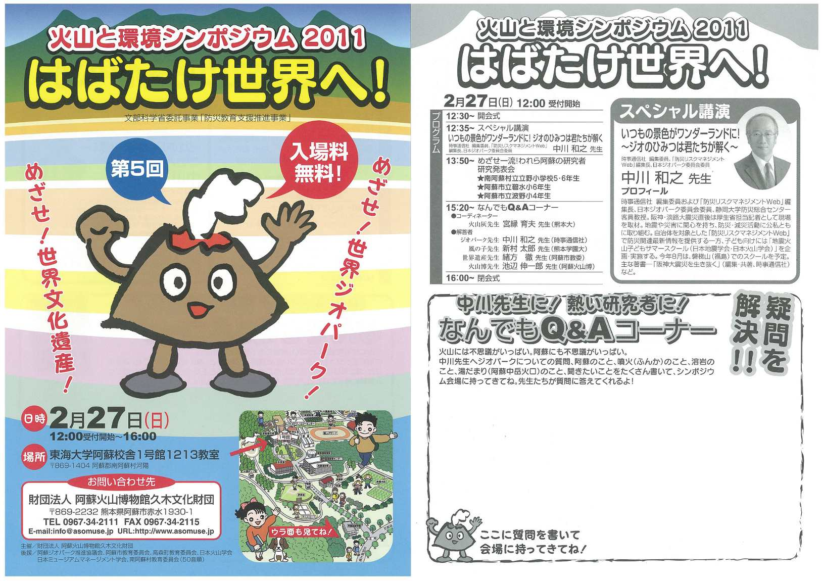 火山と環境シンポジウム 2011 はばたけ世界へ!開催します